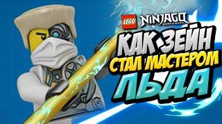 Как Зейн стал Мастером Льда? - LEGO Ninjago #34 (Теории)