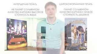 видео широкоформатная интерьерная печать