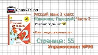 Страница 55 Упражнение 96 «Имя существительное» - Русский язык 2 класс (Канакина, Горецкий) Часть 2