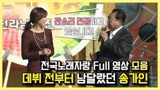[Full 영상] 잘해도 너무 잘하는 진도의 딸 송가인(조은심)의 역대 전국 노래자랑 총 모음
