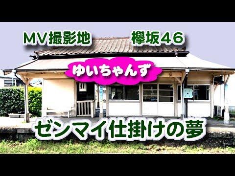 撮影地 欅坂46「ゼンマイ仕掛けの夢」