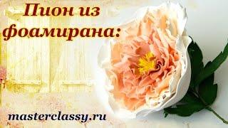 Foam flowers: peony tutorial. Пион из фоамирана: подробный видео урок. Цветы из фома своими руками