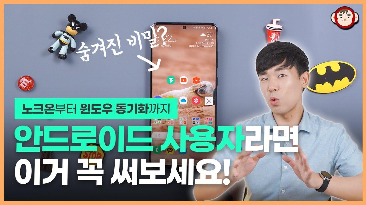 쩌는(?) 무료앱 발견! 삼성폰에서도 노크온/윈도우 동기화 가능?