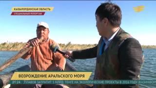Аральское море переживает второе рождение(Казахстанский Аральск может вернуть утерянный статус портовой гавани. В регионе идет реализация проекта..., 2015-09-24T16:07:22.000Z)