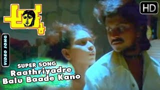 Raathriyadre Balu Baade Kano - Romantic Song   Akka - Kannada Movie   Pramod Chakravarthy,