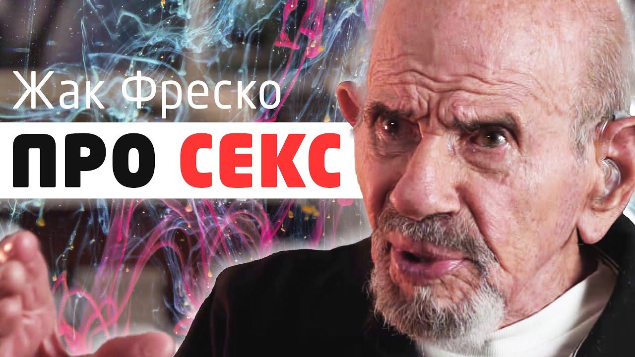Жак Фреско про секс