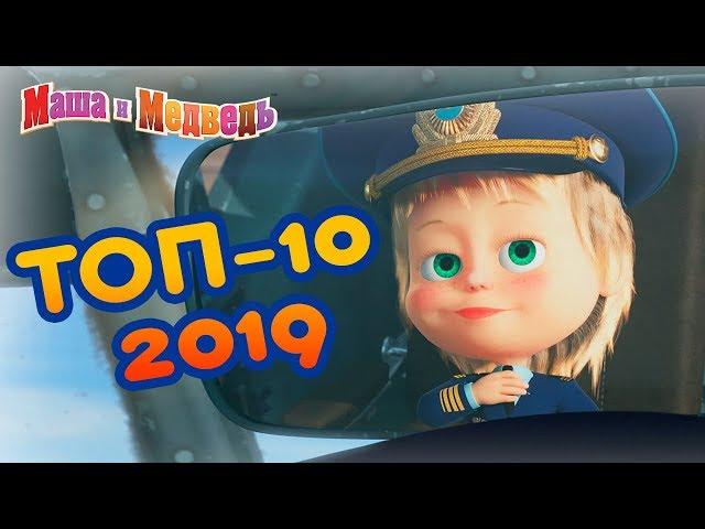Маша и Медведь -🔥 ТОП 10 2019! 🚀 Лучшие мультфильмы года 💥