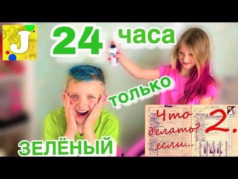 24 ЧАСА ТОЛЬКО ЗЕЛЕНЫЙ / ДВОЙКА В ШКОЛЕ / ЗЕЛЕНЫЙ ПОДАРОК от Мисс Николь