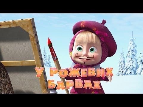 Маша та Ведмідь: У рожевих барвах (27 серія) Masha and the Bear