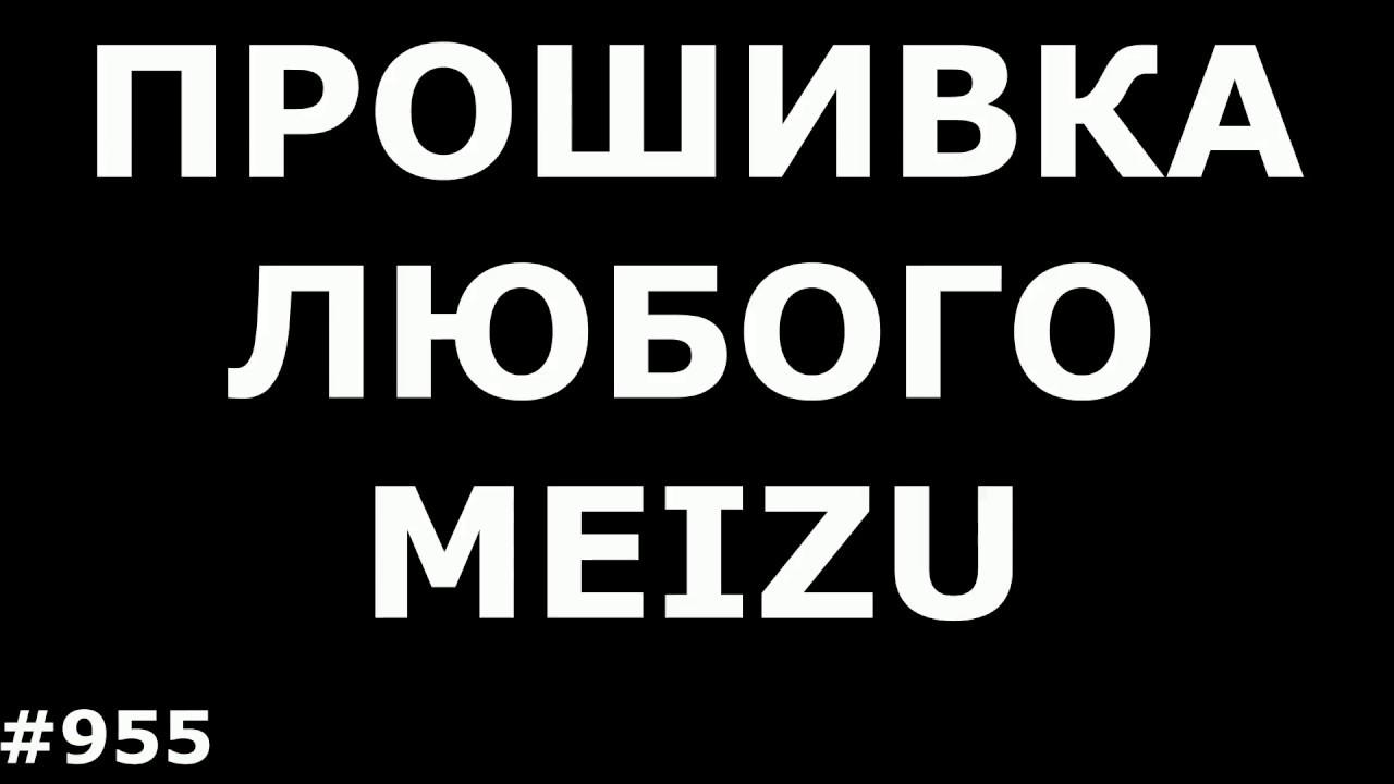 Прошивка любого Meizu (на примере прошивки Meizu MX5)