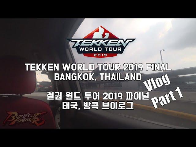 FGC Vlog] TWT2019 Finals Bangkok Day 1