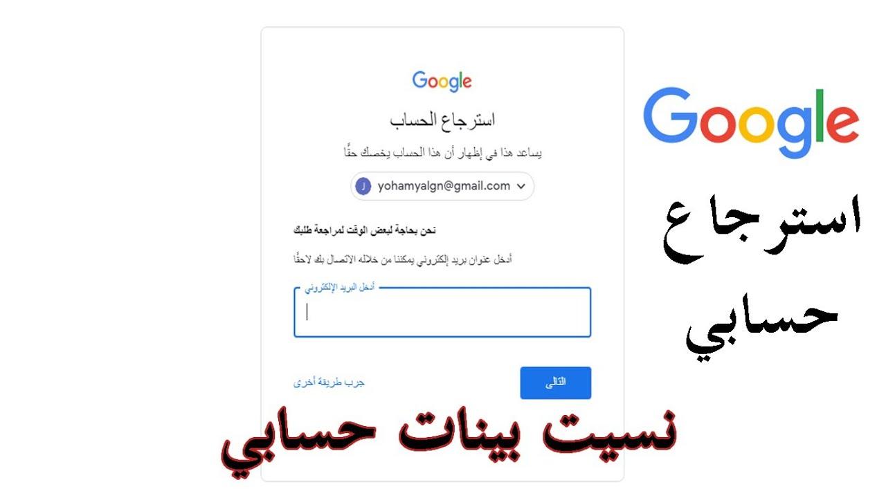 طريقة استرجاع حساب جوجل Google اذا نسيت بيناتة Youtube
