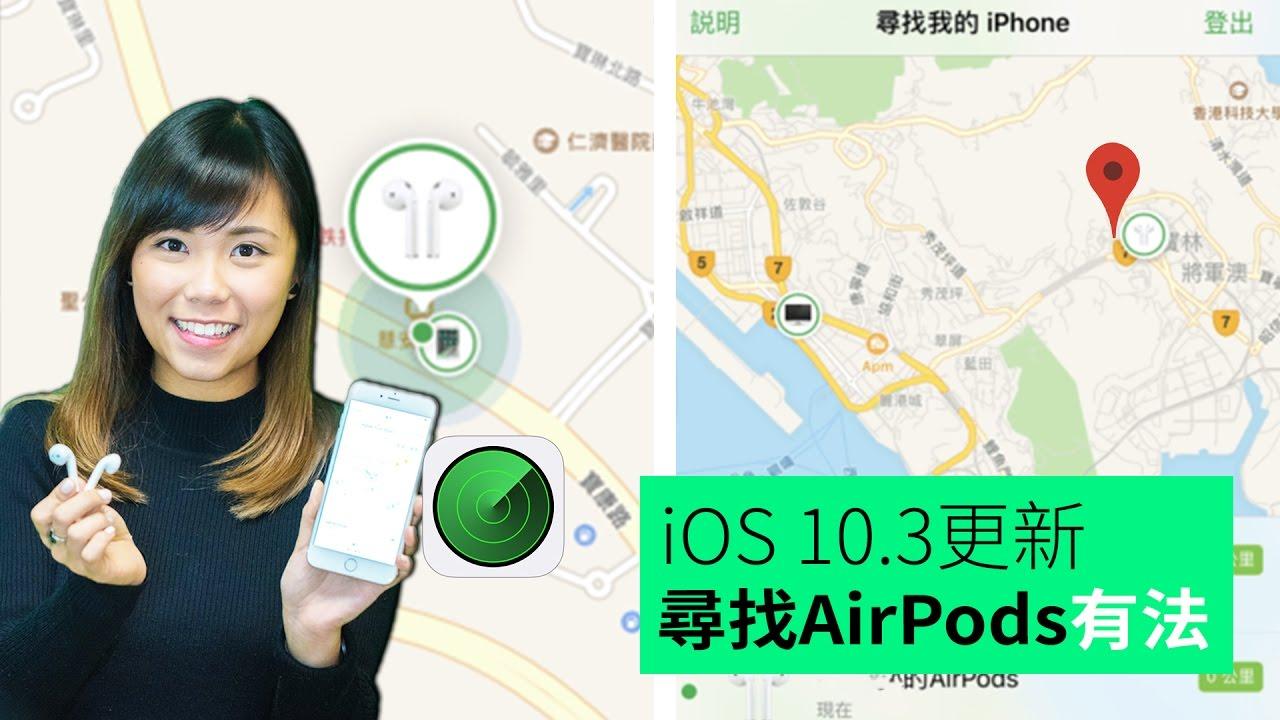 iPhone iOS 10.3更新 尋找AirPods有法 - YouTube