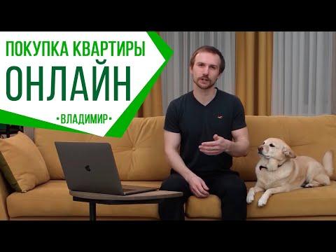 Как купить квартиру во Владимире онлайн?