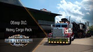 [ATS] Обзор DLC Heavy Cargo Pack