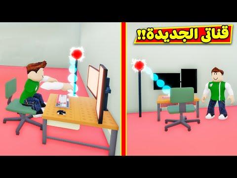 قناتى الجديدة على اليوتيوب لعبة roblox !! 😲🖐