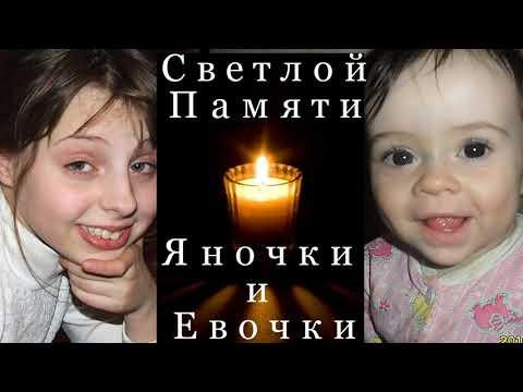 Памяти Яночки и Евочки...Двух прекрасных ангелочков... - Ржачные видео приколы