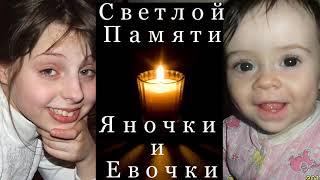 Памяти Яночки и Евочки...Двух прекрасных ангелочков...