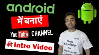 How to make YouTube Channel brand intro on Android - It helps to increase views and subscribers
