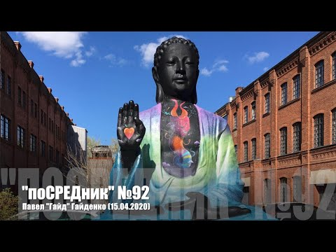 """Павел Гайд - 92-й """"Музыкальный поСРЕДник"""""""