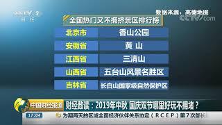 [中国财经报道]财经数读:2019年中秋 国庆双节哪里好玩不拥堵?| CCTV财经