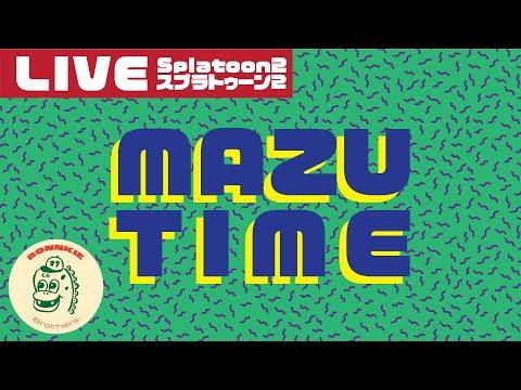 🔴【 漆彈大作戰2 】MAZU TIME MAZU練習 【 Splatoon2   スプラトゥーン2 】