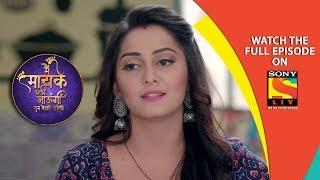 Main Maayke Chali Jaaungi - New Show | Teasers
