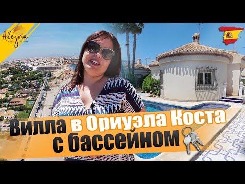 Недвижимость в Испании| Вилла в Ориуэла Коста с бассейном