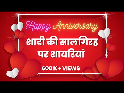 शादी की सालगिरह पर शायरी   Anniversary Shayari In Hindi