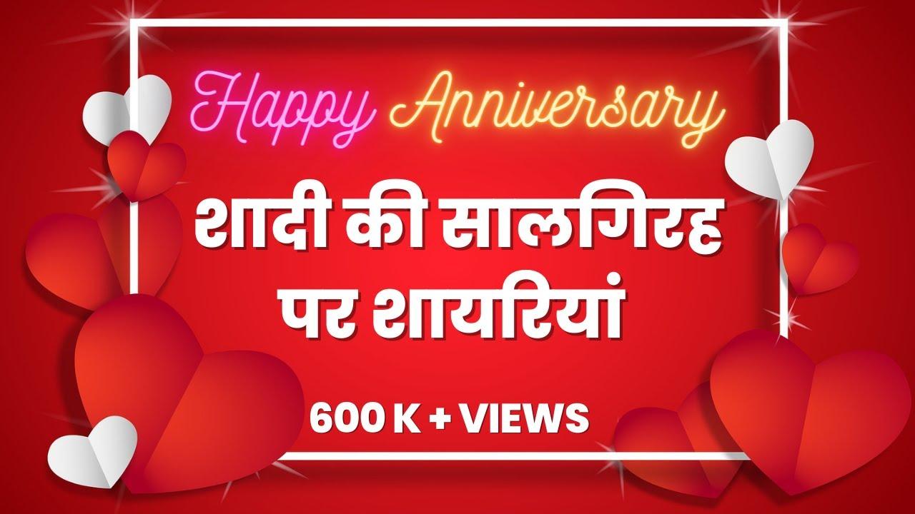 yentuson happy wedding anniversary mom and dad shayari in