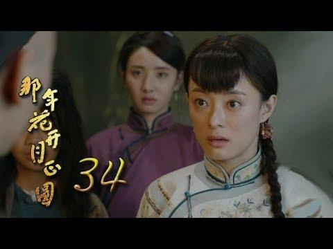 那年花開月正圓 | Nothing Gold Can Stay 34【TV版】(孫儷、陳曉、何潤東等主演)