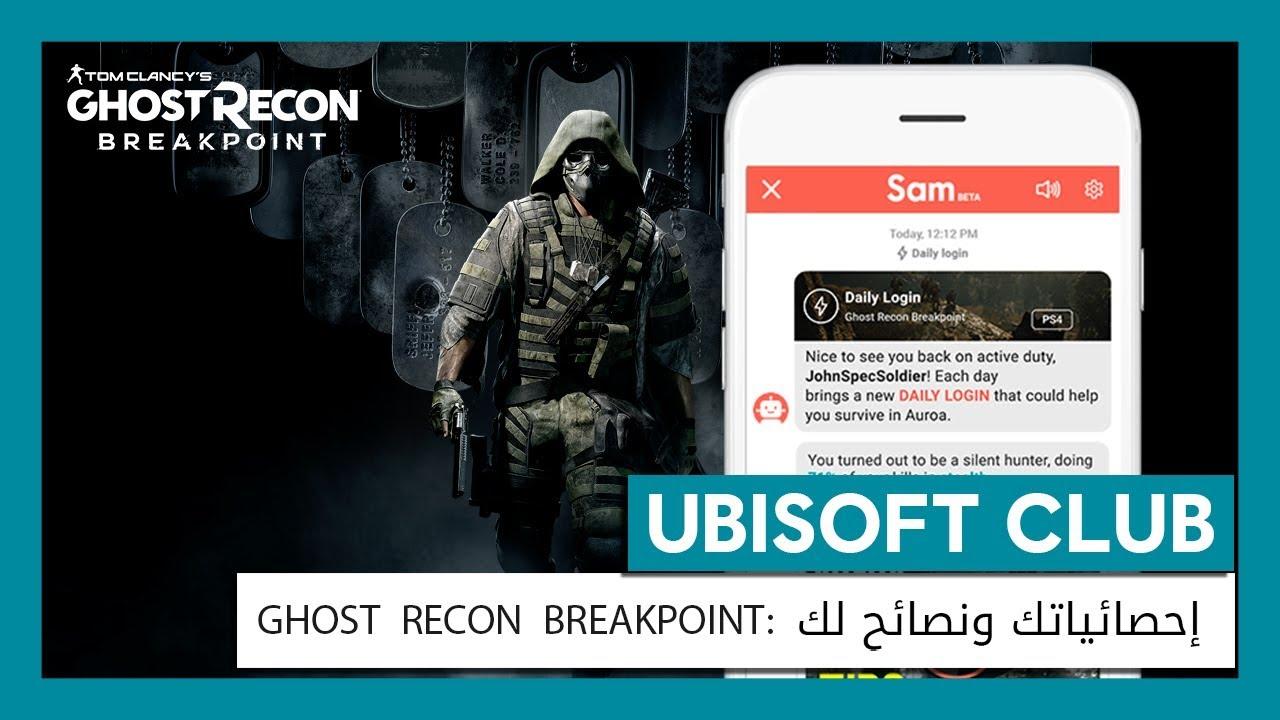 تسجيل دخول UBISOFT CLUB اليومي: تقدمك في اللعبة ونصائح لك عن Ghost Recon Breakpoint