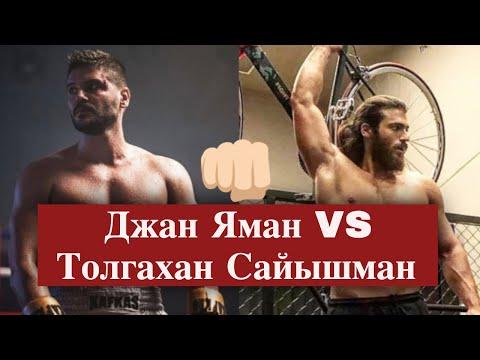 Джан Яман против Толгахана Сайышмана