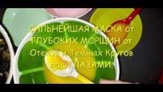 СИЛЬНЕЙШАЯ МАСКА от ГЛУБОКИХ МОРЩИН от Отёков и Тёмных Кругов под ГЛАЗАМИ