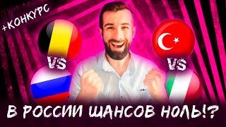 Турция Италия прогноз Бельгия Россия прогноз Прогнозы на Евро