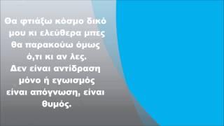 Μιχάλης Χατζηγιάννης - Ανάποδα, Στίχοι