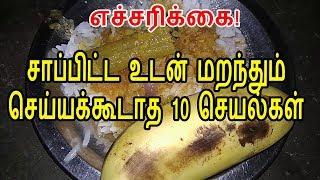 சாப்பிட்டபின் மறந்தும் இந்த 10 செயலை செய்யாதீர்கள்!Don'ts After eating|666 mantra