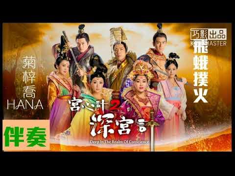 【伴奏】HANA 菊梓喬 - 飛蛾撲火 (TVB劇集「宮心計2深宮之計」