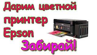 Розыгрыш на канале. Дарим МФУ Epson Expression Home XP-352 с БСНПЧ (12.19) Семья Бровченко.