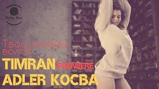 Адлер Коцба, TIMRAN - Твои локоны волос (Премьера, Клип 2019)