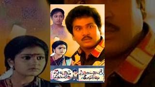 Pellaniki Premalekha Priyuraliki Shubhalekha Full Movie || Rajendraprasad, Shruti, Vandana Menon