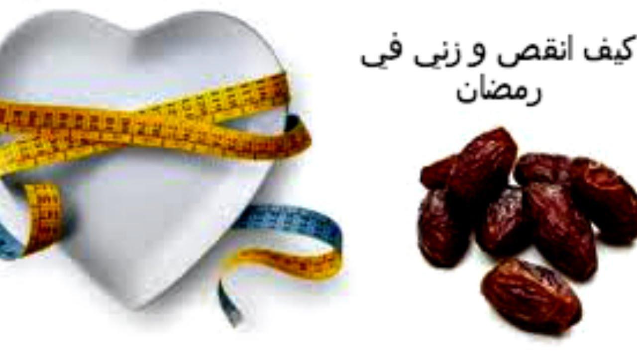كيف انقص وزني في رمضان Youtube