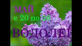 ВОДОЛЕЙ. ГОРОСКОП на НЕДЕЛЮ с 20 по 26 МАЯ 2019 год.