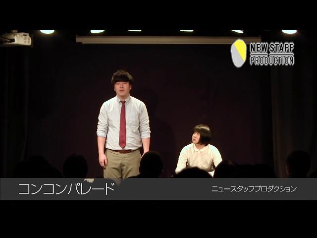 【LIVE NSP】コンコンパレード(2020年2月公演)