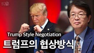 [이춘근의 국제정치 32회] 트럼프의 협상방식