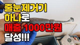[크린파파] 줄눈제거기 하나로 매출 1000만원 달성!…