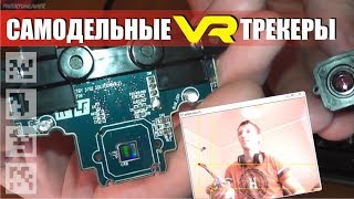 Виды трекинга для виртуальной реальности и симуляторов. Как сделать Freetrack, Opentrack, Facetrack.