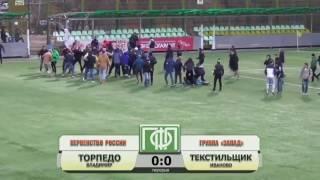 Торпедо - Текстильщик - Драка фанатов