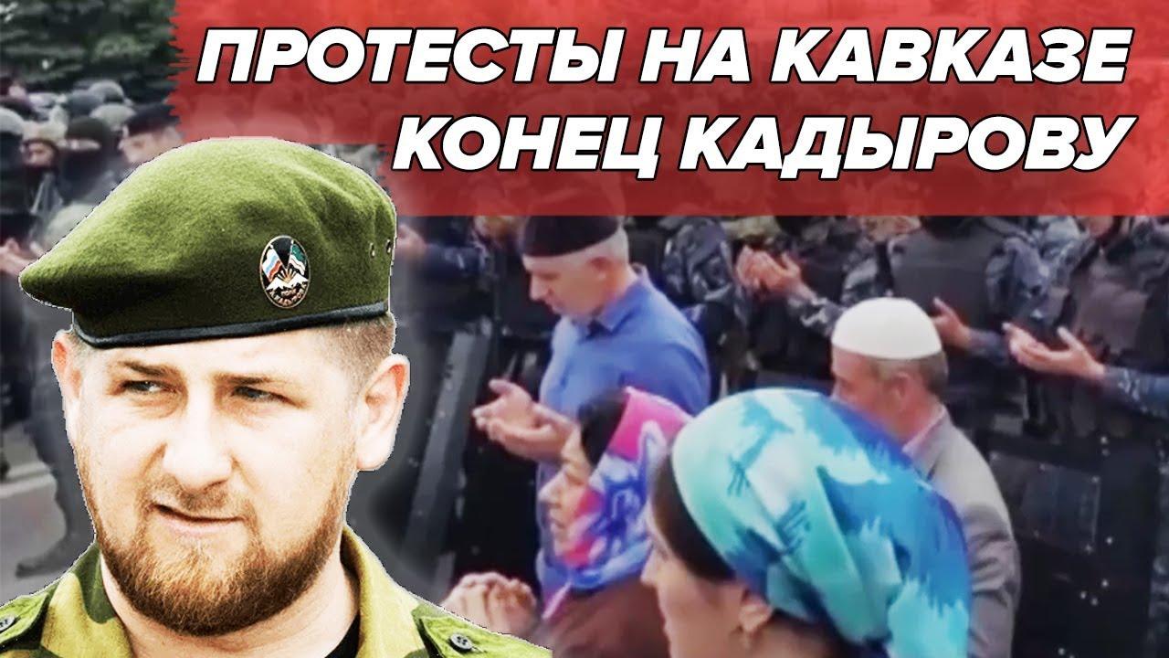 Майдан Отпор в России: Дали Кавказ и Протесты   новости россии политика сегодня смотреть онлайн