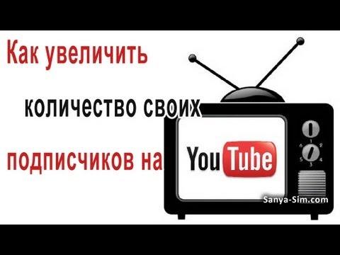 Как увеличить количество подписчиков на YouTube. Часть 1